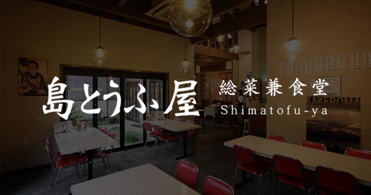 島とうふ屋|奄美大島の豆腐料理専門店